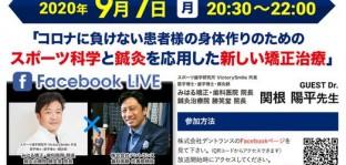 本日20:30~ Facebookライブにて関根先生にインタビューします!@歯科
