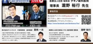 JIADS 理事長 瀧野裕行先生とのFacebookライブをします!(土曜日20:00~)