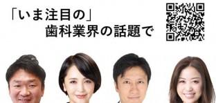10月22日(金)は、すごい3人と対談ライブセミナー(無料)します
