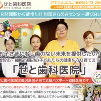 【事例紹介】せと歯科医院様 小児歯科専門サイト@歯科