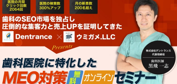 本日20:00~、無料オンラインセミナーで最新の集客方法MEOを知ってください@歯科