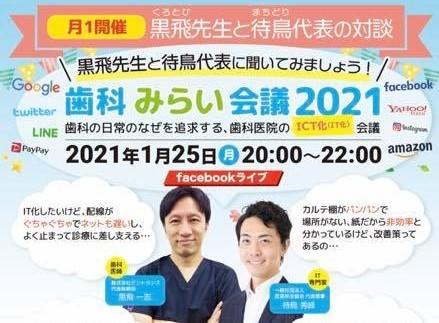本日20:00~ 歯科医院の生産性向上のためのFacebookライブします!