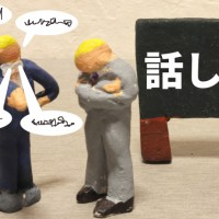 人間関係構築の「それダメ!」
